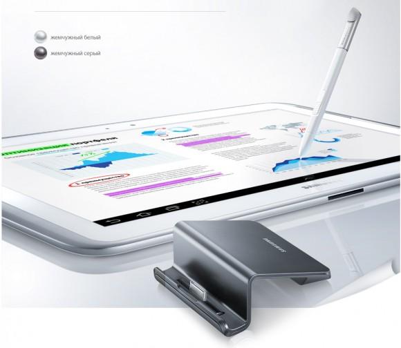 Samsung начала принимать заказы на Galaxy Note 10.1 в России