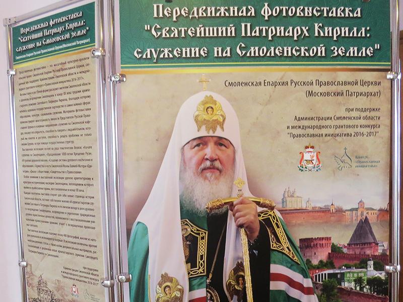 В Смоленской области открылась фотовыставка, посвященная патриарху Кириллу