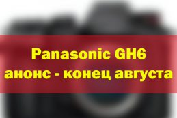 Panasonic GH6 объявят в конце августа 2019 года