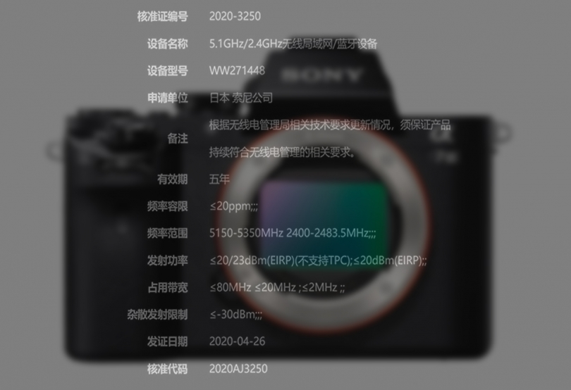 Sony зарегистрировала новую камеру High End E-mount!