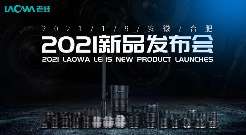 Venus Optics готовит анонс Laowa 12-24mm f/5.6 для беззеркальных систем