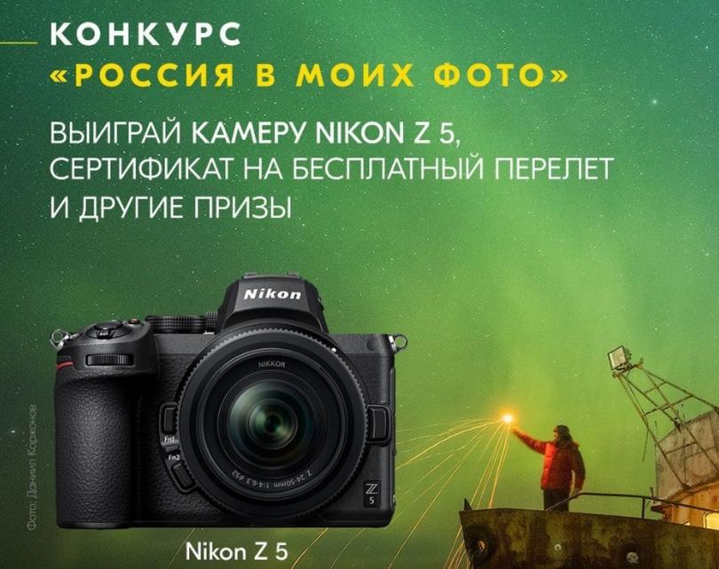 Nikon и авиакомпания «Россия» объявляют фотоконкурс «Россия в моих фото»