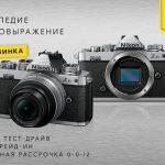 Старт продаж Nikon Z fc в России