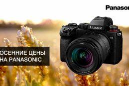 Panasonic до 5 ноября снизила цены на фототехнику в России